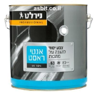 אנטי ראסט לבן 4.5 ליטר יסוד לברזל נירלט