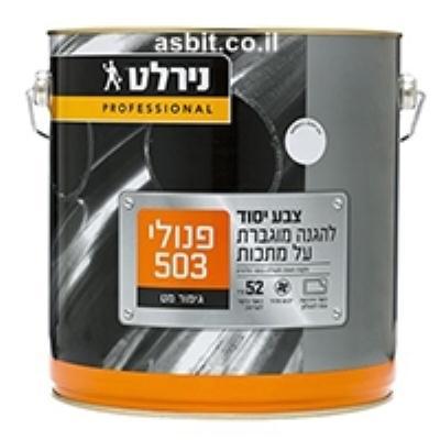 יסוד פנולי 503 לבן 3/4 ליטר  נירלט