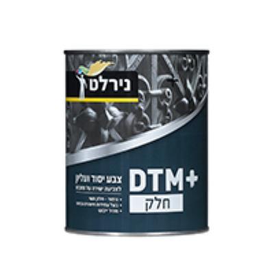 צבע DTM חלק  3/4 ליטר  לבן  נירלט